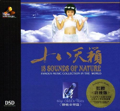 【数码影音】十八天籁·发烧童声篇 - 山夫 - 天地有大美而不言