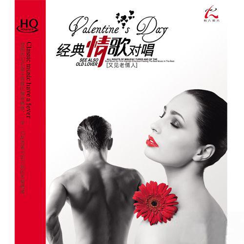 《经典情歌对唱·又见老情人 HQCD》 - 雅 怡- 雅 怡时尚空间