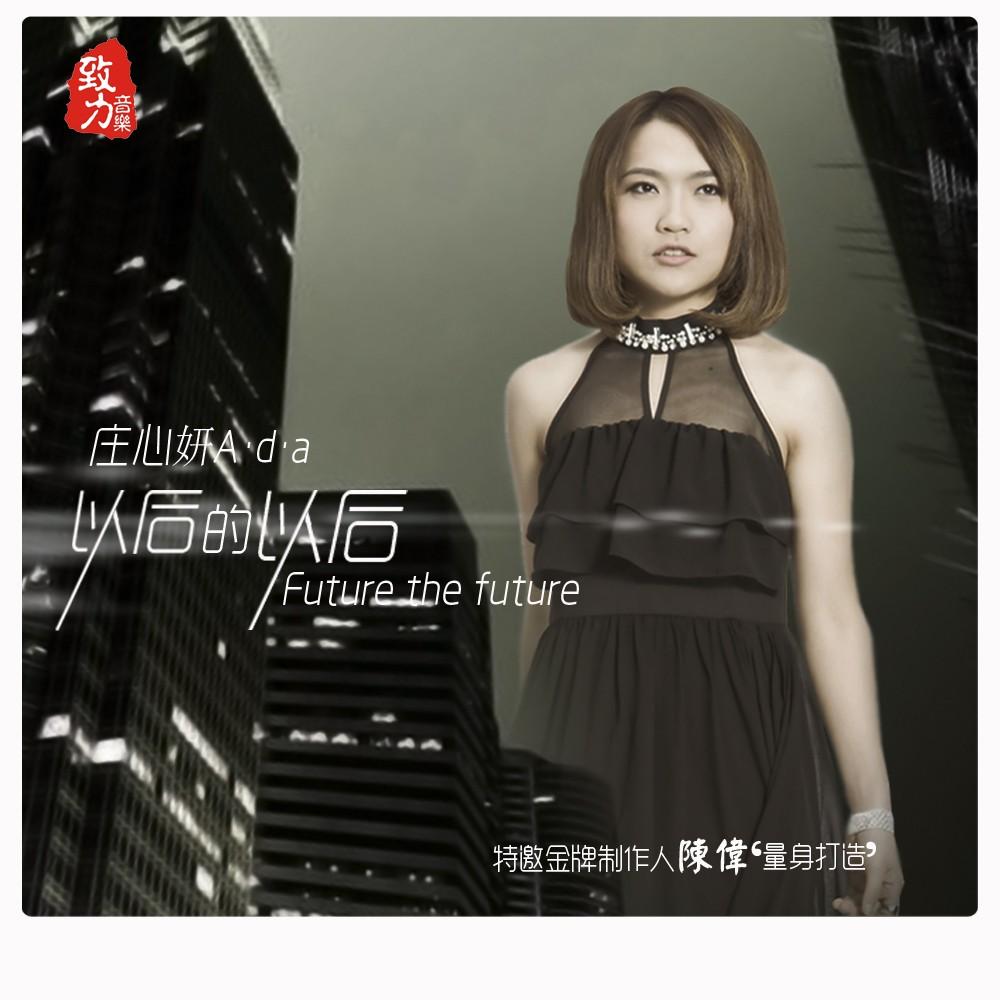 庄心妍 - 以后的以后EP_mp3bst.com