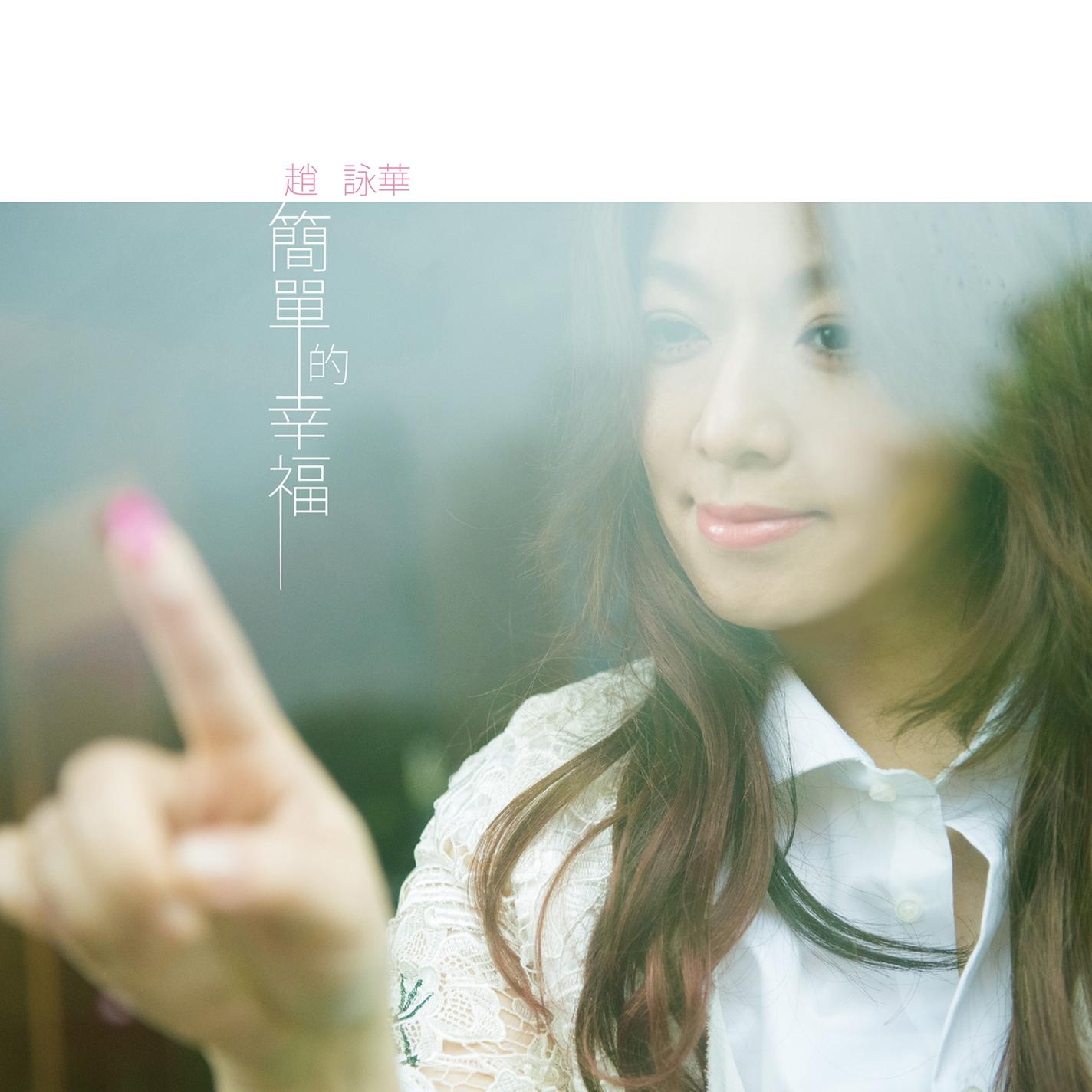 赵咏华 -《简单的幸福》2013[FLAC]迅雷虾米音乐下载