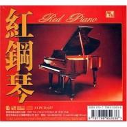 红钢琴 恋琴