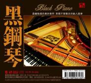 黑钢琴 淡淡幽情