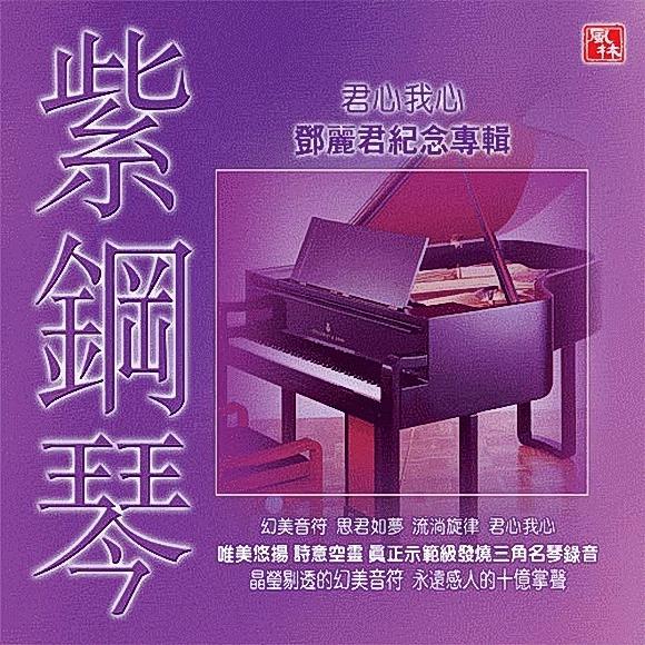 【数码影音】钢琴:紫钢琴君心我心——全璟璟 - 山夫 - 天地有大美而不言