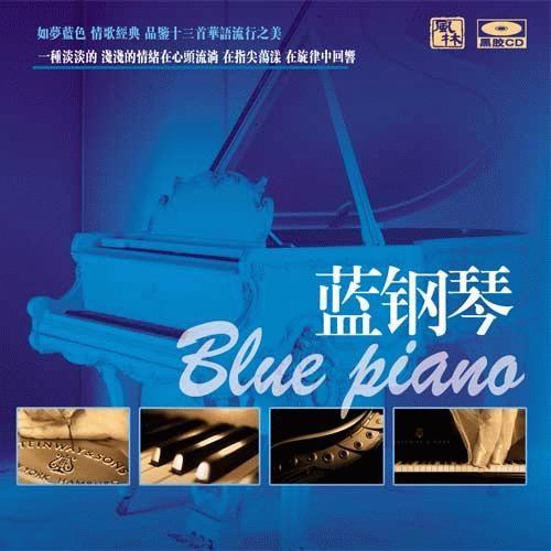 【数码影音】钢琴:蓝钢琴——全璟璟 - 山夫 - 天地有大美而不言