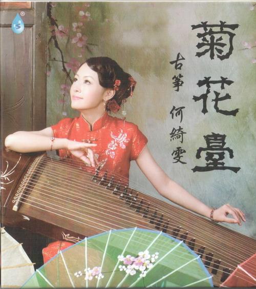 【数码影音】古筝:《菊花台》——何绮雯 - 山夫 - 天地有大美而不言