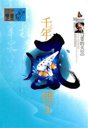 延续着陶笛的千年神韵,千年风雅质朴的东方韵律,诉说着中华高清图片
