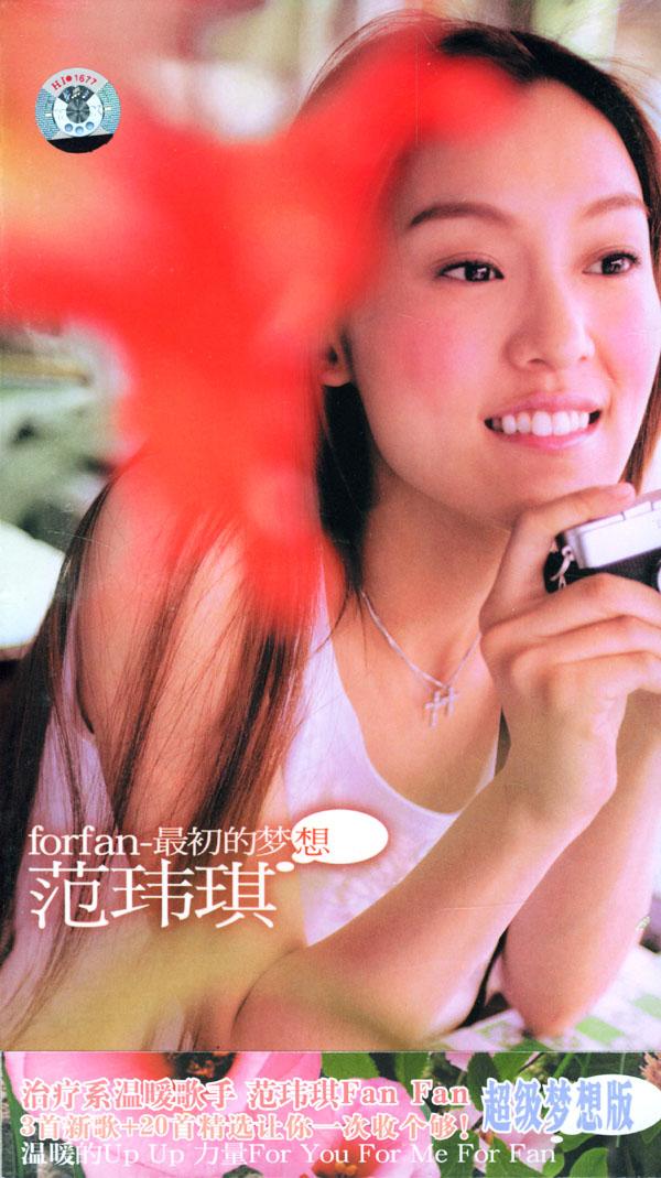 范玮琪 - 最初的梦想(2004)_mp3bst.com
