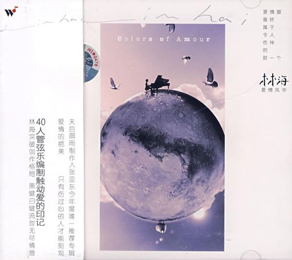 【钢琴】爱情风华——林海 - 山夫 - 天地有大美而不言