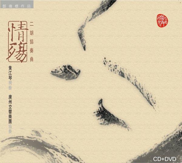 【邓伟标   音乐专辑】 - 南风 - 南  风  园   Music