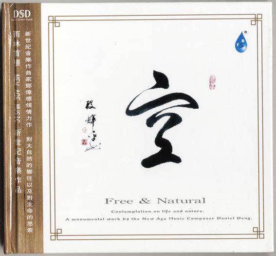 2013年05月03日 - 南风 - 南  风  园   Music