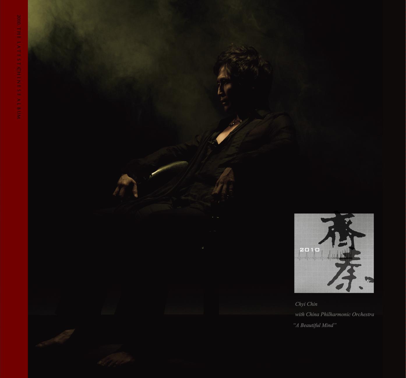 【聆听  齐秦】 - 南风 - 南 风 园  Music