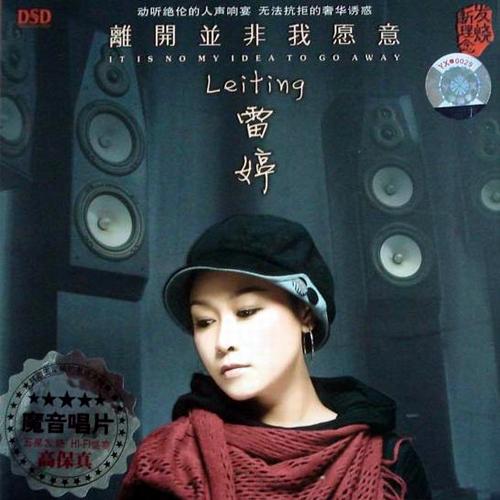 【聆听   雷婷】 - 欢喜 - 南 风 园  Music