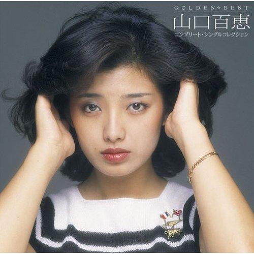 山口百恵 - GOLDEN☆BEST 山口百恵 コンプリート・シングルコレクション(2009)_mp3bst.com