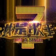 我是歌手第一季 第12期_ 半决赛 虾米音乐下载