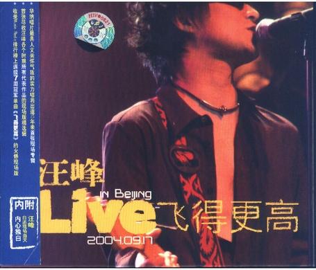 汪峰-Live In Beijing 飞得更高_mp3bst.com