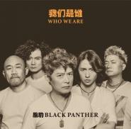 黑豹 - 我们是谁[mp3bst.com]