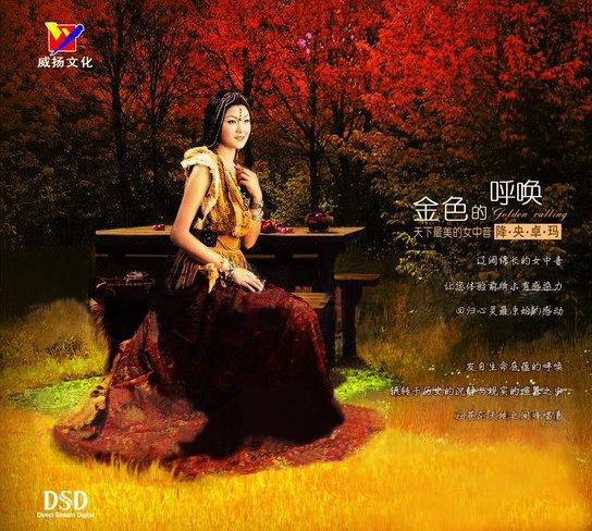 【聆听  降央卓玛 】 - 南风 - 南 风 园 Music