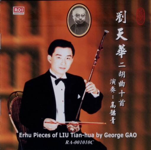 刘天华二胡曲十首