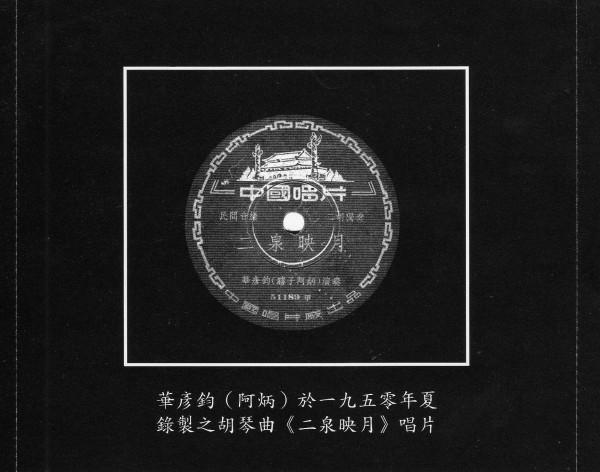 1950年中唱和阿炳录制的二泉映月唱片,阿炳亲自演奏二泉映...