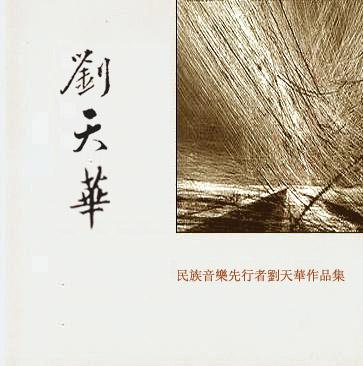 民族音乐先行者刘天华   制作人:   雅各卑   歌曲数:   刘...