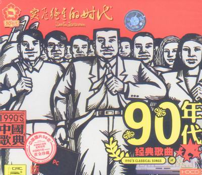90年代经典老歌 90年代经典老歌大全 90年代经典老歌排行榜