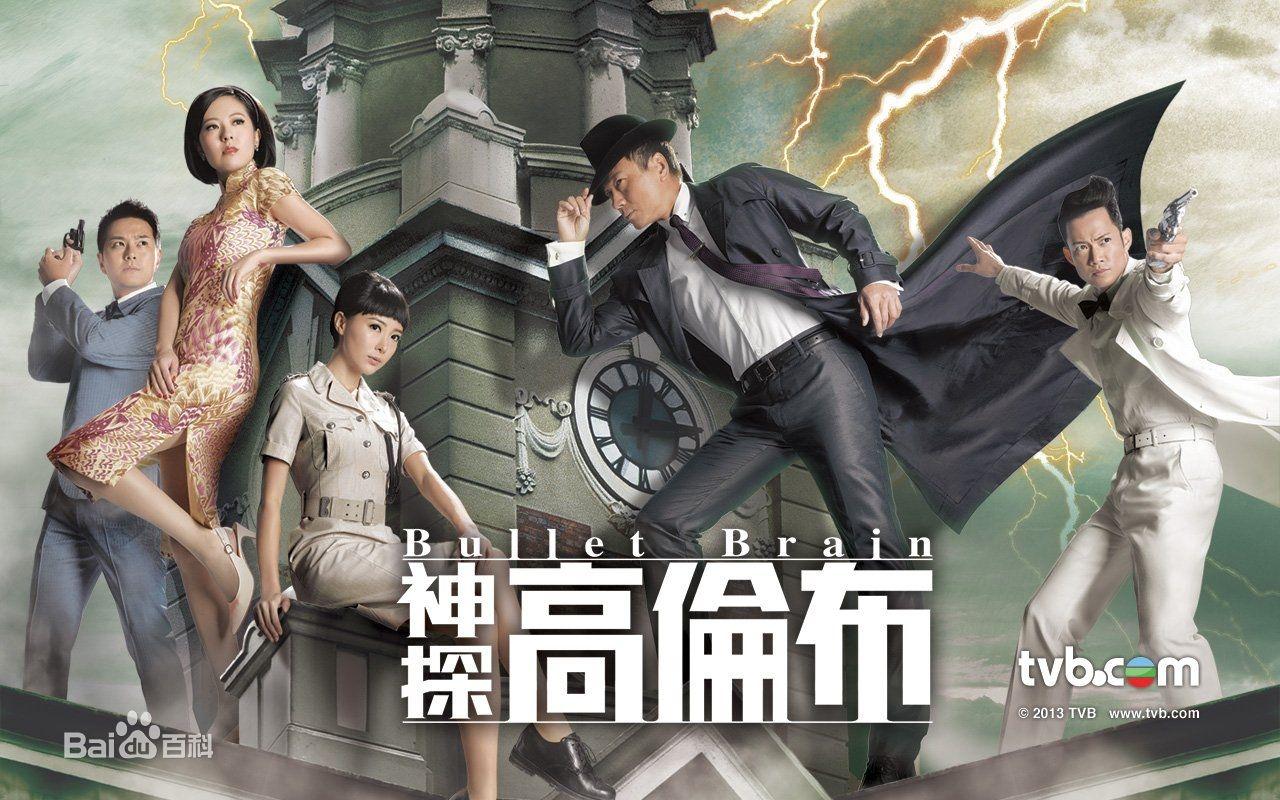 高伦布/2013tvb最新电视剧:紫钗奇缘