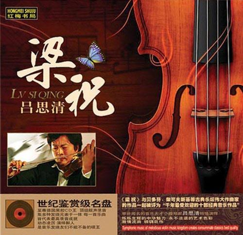 吕思清小提琴专辑合集 下