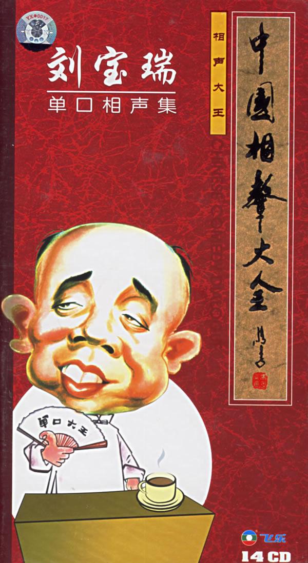 刘宝瑞的艺人档案刘宝瑞,著名相声表演艺术家,号称\