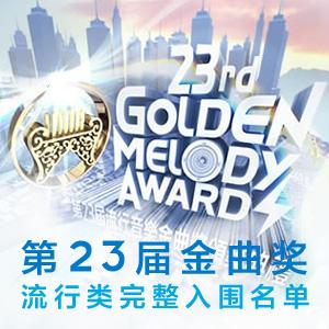 第23届流行音乐台湾金曲奖颁奖典礼