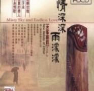 【古筝新韵专辑】 - 南风 - 南 风 园 Music